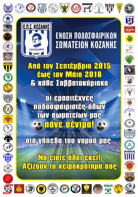 ΕΠΣ ΚΟΖΑΝΗΣ 2015 - 2016