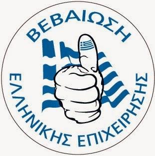 Βεβαίωση Ελληνικής επιχείρησης.