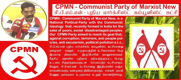 CPMN  in the decision of Liquor Ban ! மது விலக்கை தமிழ்நாட்டில் அமல் படுத்த வேண்டும்.