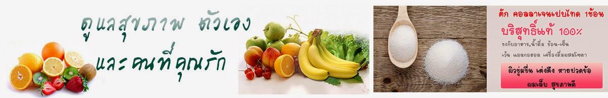 กลุ่มวิตามิน สารอาหารจากธรรมชาติ และยา