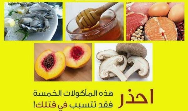 احذر من 5 أطعمة قد تتسبب في قتلك !