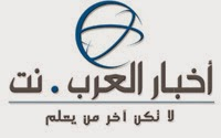 http://www.akhbaralarab.net/