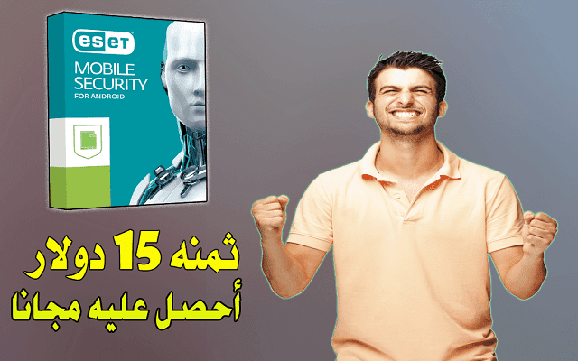 "الحماية eset mobile security ط£ط³ط±ط¹ ط§ظ""ط¢ظ† ظˆ"