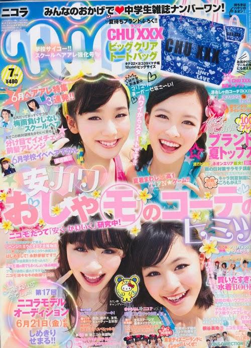 nicola (ニコラ) July 2013