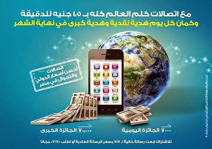 عروض اتصالات علي المكالمات الدولية مايو 2014, ارخص سعر دقيقة في مصر , كلم العالم كله بجنية ونصف فقط اي وقت