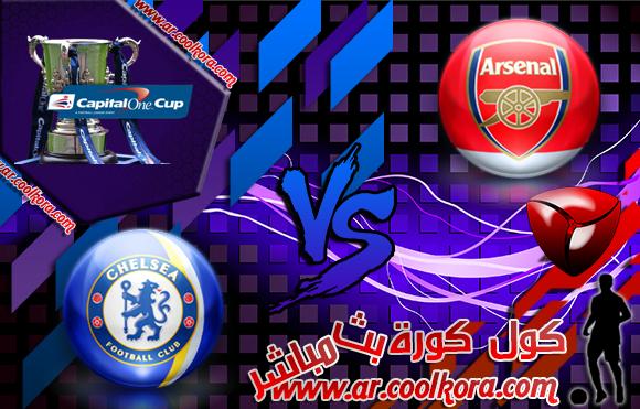 مشاهدة مباراة آرسنال وتشيلسي بث مباشر 29-10-2013 كابيتال ون كب Arsenal vs Chelsea