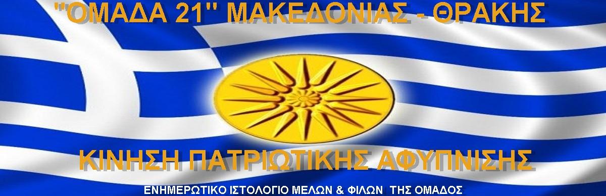 """""""ΟΜΑΔΑ 21"""" ΜΑΚΕΔΟΝΙΑΣ - ΘΡΑΚΗΣ"""