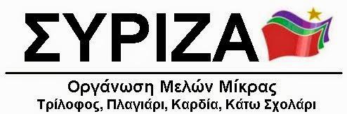 Οργάνωση Μελών ΣΥΡΙΖΑ Μίκρας