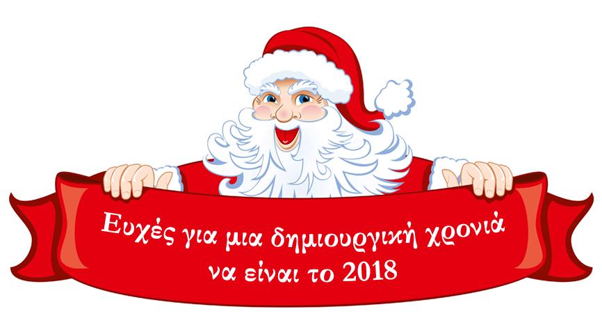 2018 Ευχές για τη νέα χρονιά....