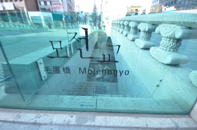 Mojeongyo Bridge at Cheonggycheon stream