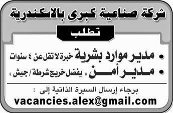 وظائف بجميع المجالات الحكومي والخاص داخل مصر وخارجها .. بالاهـرام 23 يناير 2015