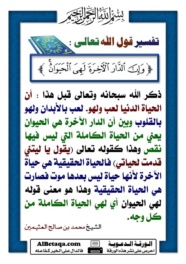 تفسير آيات منتقاة القرآن الكريم tafseer0020.jpg