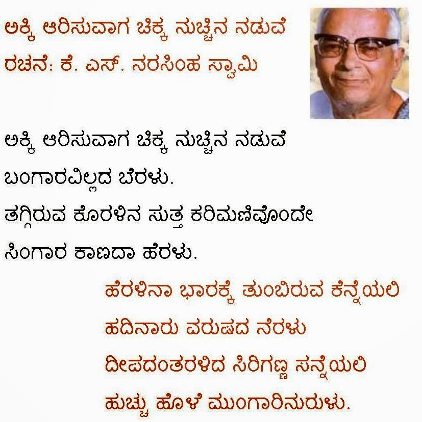 Kannada Madhura Geetegalu: Akki aarisuvaaga (Bhavageethe) -