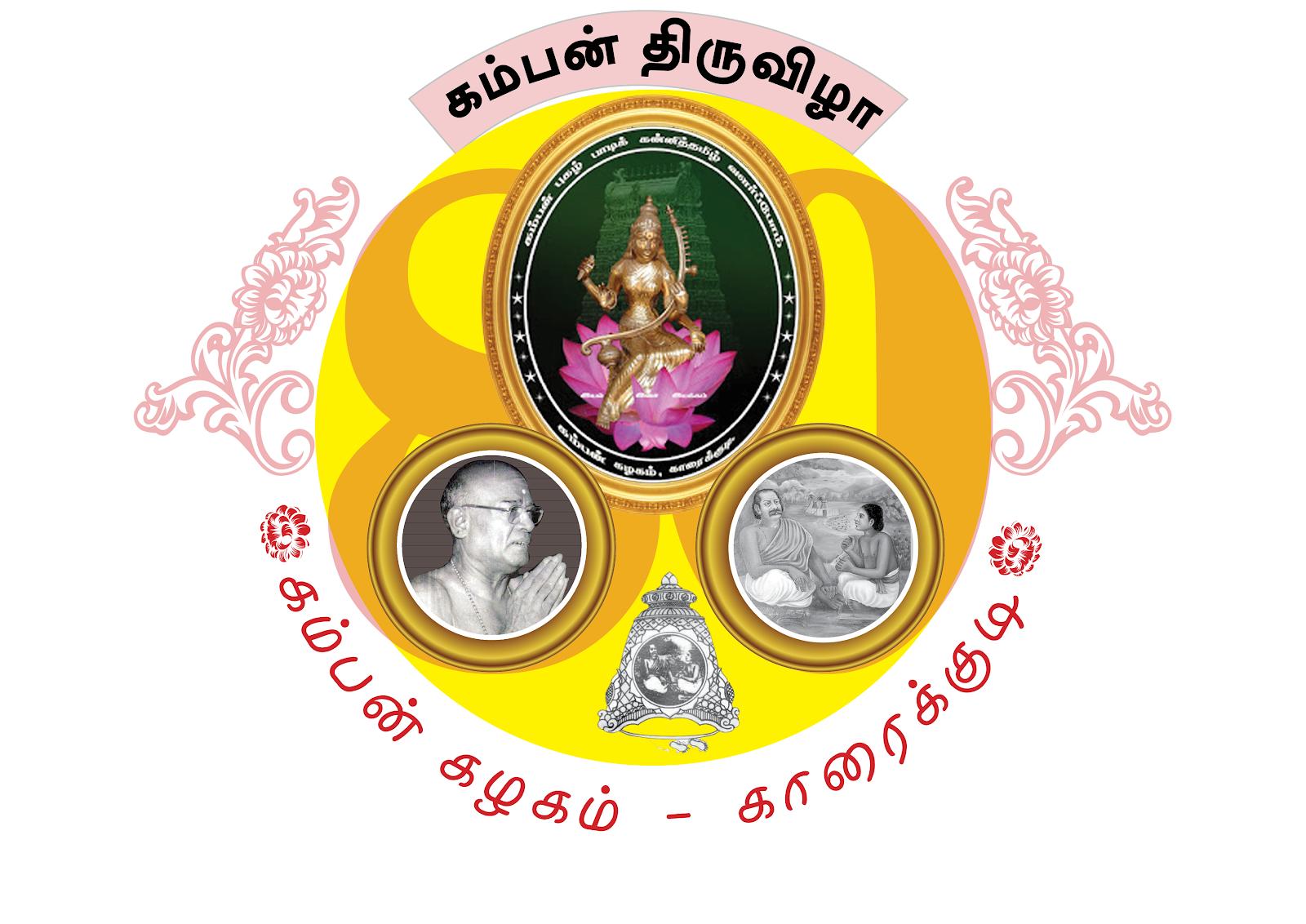 கம்பன் கழகம் 80 முத்துவிழா