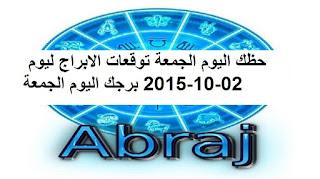 حظك اليوم الجمعة توقعات الابراج ليوم 02-10-2015 برجك اليوم الجمعة