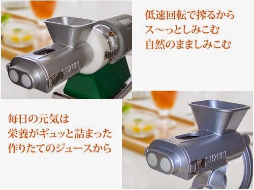 スズキジュースマシン「手動式」と「電動式」