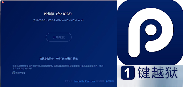 Download 25PP v2.2 iOS 8.3, iOS 8.2, iOS 8.1.3, iOS 8 Jailbreak Tool for iPhone, iPad & iPod Touch - Direct Links