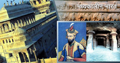 http://2.bp.blogspot.com/-MpdVfX0qdxE/VcrlChwTZFI/AAAAAAAAIP4/W4kQG7vyABQ/s400/medieval-india.jpg
