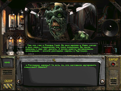 Гарольд из Fallout of Nevada