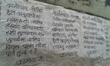 CPRM posters pasted all across Kalimpong town Saturday.