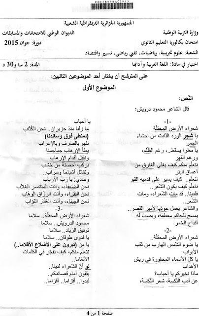 موضوع اللغة العربية 2015 للشعب العلمية