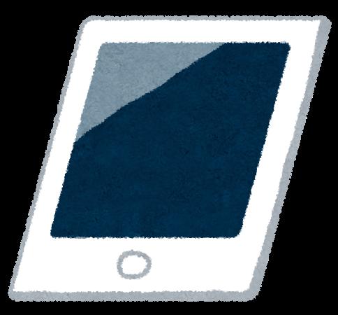 かわいいフリー素材集 いらすとや  タブレットPCのイラスト: 無料イラスト かわいいフリー素材