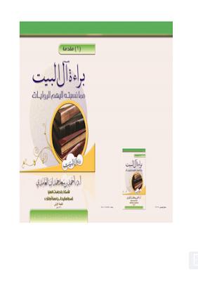 حمل كتاب براءة آل البيت مما نسبته إليهم الروايات - أحمد بن سعد حمدان الغامدي