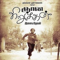 Watch  Gnana Kirukkan 2014 Movie Online,  Gnana Kirukkan HQ WebRip