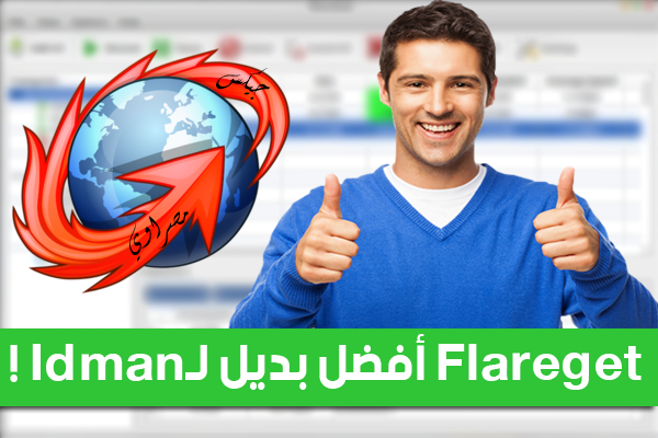 تحميل برنامج Flareget أفضل بديل لـ Idman مع الشرح وجديد المميزات