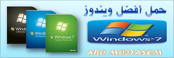 الآن تستطيع تحميل ويندوز 7 مجاناً برابط واحد مباشر ونسخه كاملة أصلية وغير معدلة، بالطبع Windows 7 هو أفضل نظام تشغيل أنتجته شركة مايكروسوفت حتى الآن وبإعتراف كل الخبراء في عالم برمجة الحواسيب.