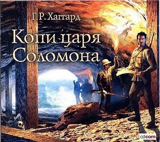Генри Хаггард Kopi-tsarya-solomona