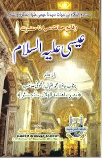 Hazrat-e-Eisa A. S
