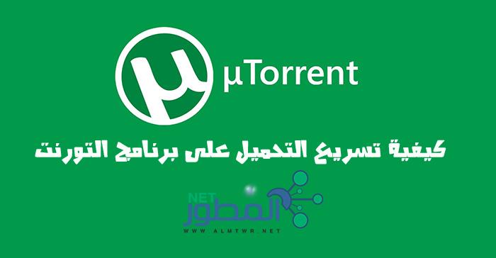 كيفية تسريع التحميل على برنامج التورنت utorrent بسهولة 2015