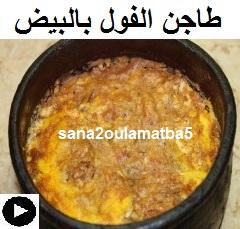 فيديو طاجن الفول بالبيض و الطماطم
