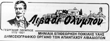 ΑΡΧΕΙΟ ΕΦΗΜΕΡΙΔΑΣ ΛΙΒΑΔΙ ΟΛΥΜΠΟΥ