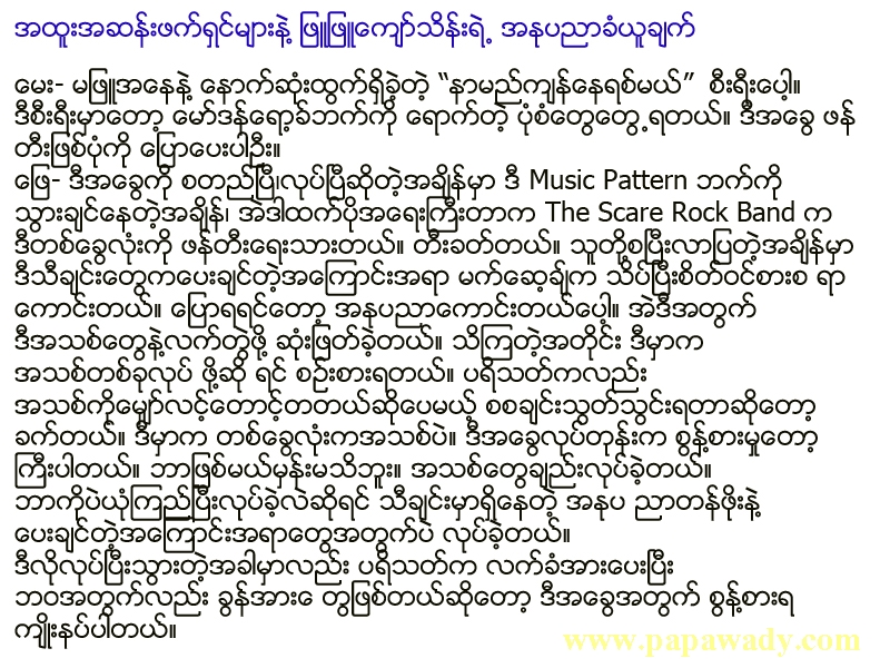 Phyu Phyu Kyaw Thein Interview with Popular Journal