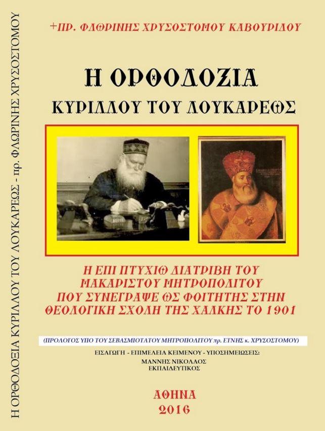 Η ΟΡΘΟΔΟΞΙΑ ΚΥΡΙΛΛΟΥ ΤΟΥ ΛΟΥΚΑΡΕΩΣ - ΠΡ. ΦΛΩΡΙΝΗΣ ΧΡΥΣΟΣΤΟΜΟΥ