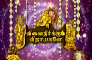 Vinai Theerkum Vinayagane Isai Jaya Tv Vinayagar Chaturthi Special 29th August 2014 Full Program Show Jaya TV 29-08-2014 Watch Online Youtube HD Free Download