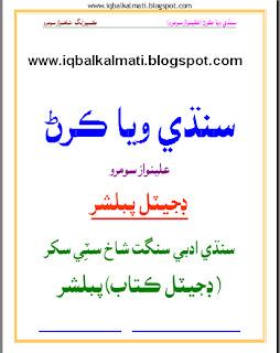 Sindhi Grammer Book