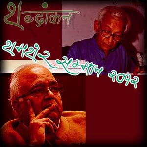 shamsher samman 2012 om thanvi naresh saxena