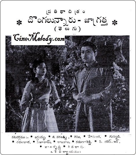 Dongalu Unnaru Jagratha Telugu Mp3 Songs Free  Download  1958