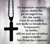 ΚΟΜΠΟΣΧΟΙΝΙ
