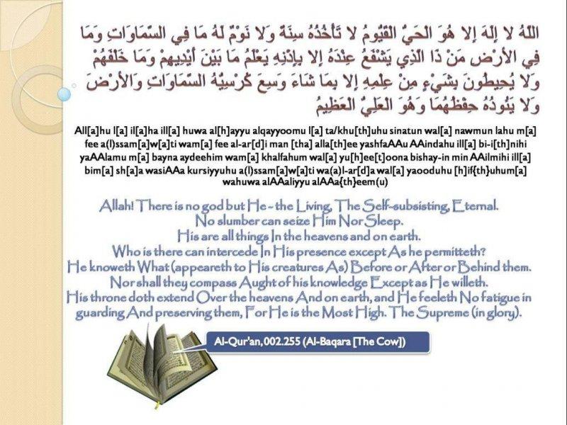 Latest Ayatul Kursi in English Translation - Islamic Wallpapers