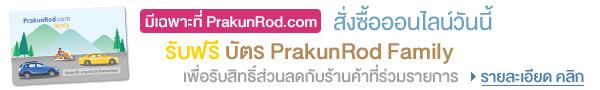 บัตรสมาชิก PrakunRod Family เพื่อรับสิทธิ์ส่วนลดร้านค้า