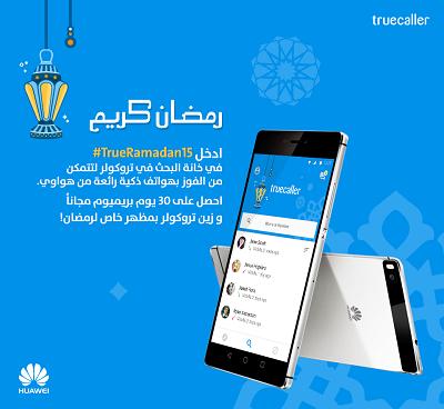 شارك في مسابقة الحصول على هاتف P8 من هواوي مجانا