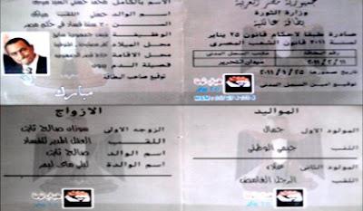 البطاقة الشخصية لمبارك بميدان التحرير