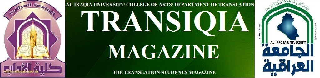 The Translation Students Magazine/ AL-Iraqia University/ College of Arts/ Department of Translation