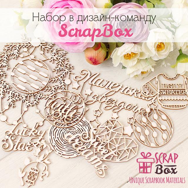 Набор в дизайн-команду ScrapBox до 25/06