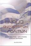 ΒΙΒΛΙΟ - ΑΡΧΕΣ ΚΑΙ ΒΑΣΙΚΕΣ ΘΕΣΕΙΣ ΤΟΥ ΚΙΝΗΜΑΤΟΣ ΑΝΕΞΑΡΤΗΤΩΝ ΠΟΛΙΤΩΝ