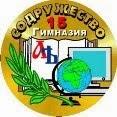 """МАОУ """"Гимназия №15 """"Содружество"""""""